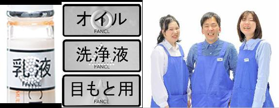 """Touch mark seal"" product labels and the Fancl Smile employees who helped develop them. © Fancl"