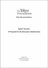 POLICY PROPOSAL: Japan's Security: 10 Proposals for the Hatoyama Administration