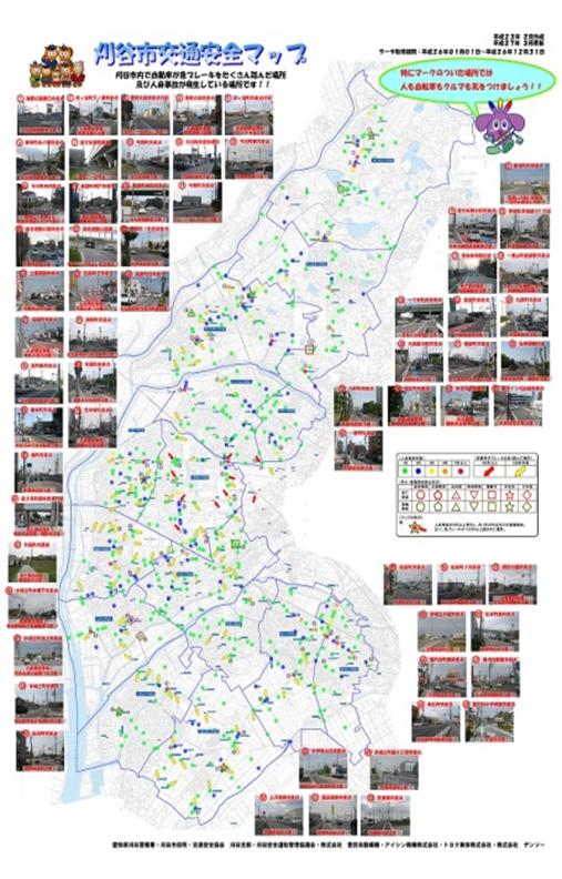 Kariya Municipal Traffic Safety Map