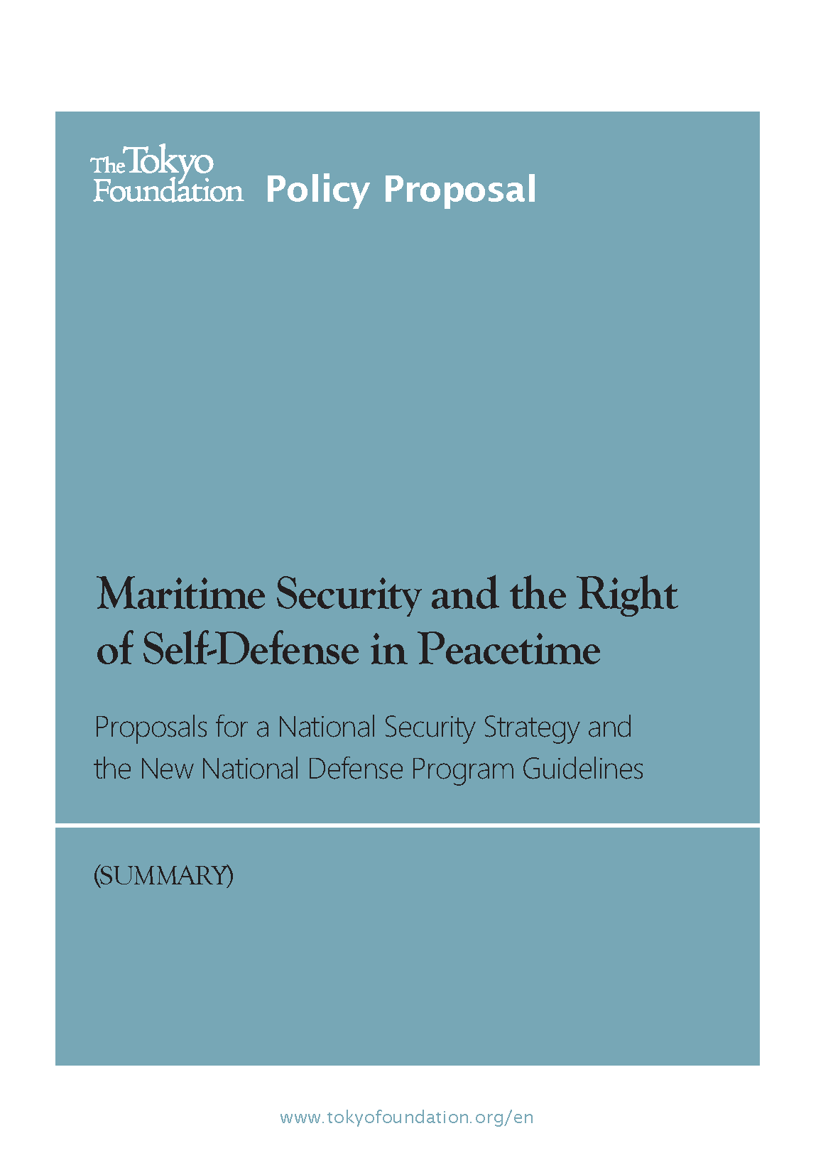 policy_proposal_maritime_security_ページ_01.png
