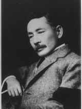 [Eyes of the Wise] The Soseki Connection: Edwin McClellan, Friedrich Hayek, and Jun Eto