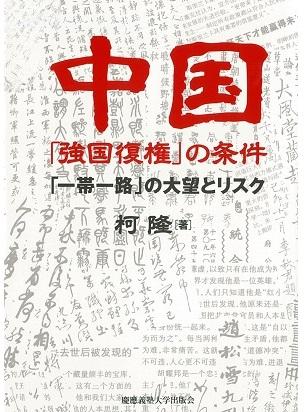 中国「強国復権」の条件――「一帯一路」の大望とリスク