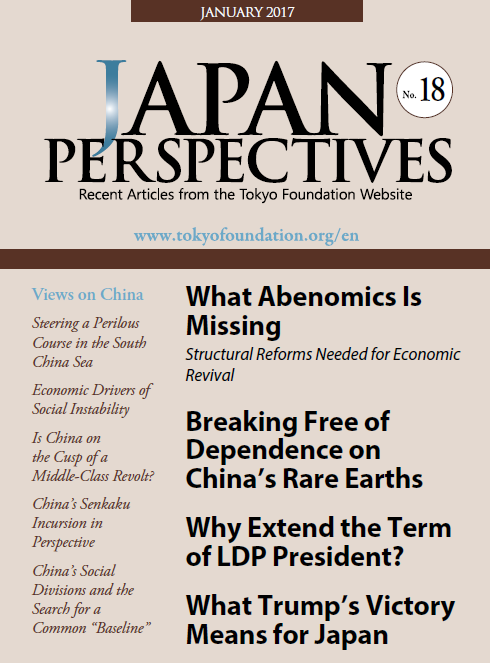 Japan Perspectives, No. 18