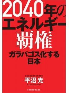 2040年のエネルギー覇権――ガラパゴス化する日本