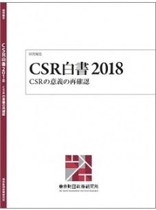 CSR白書2018――CSRの意義の再確認