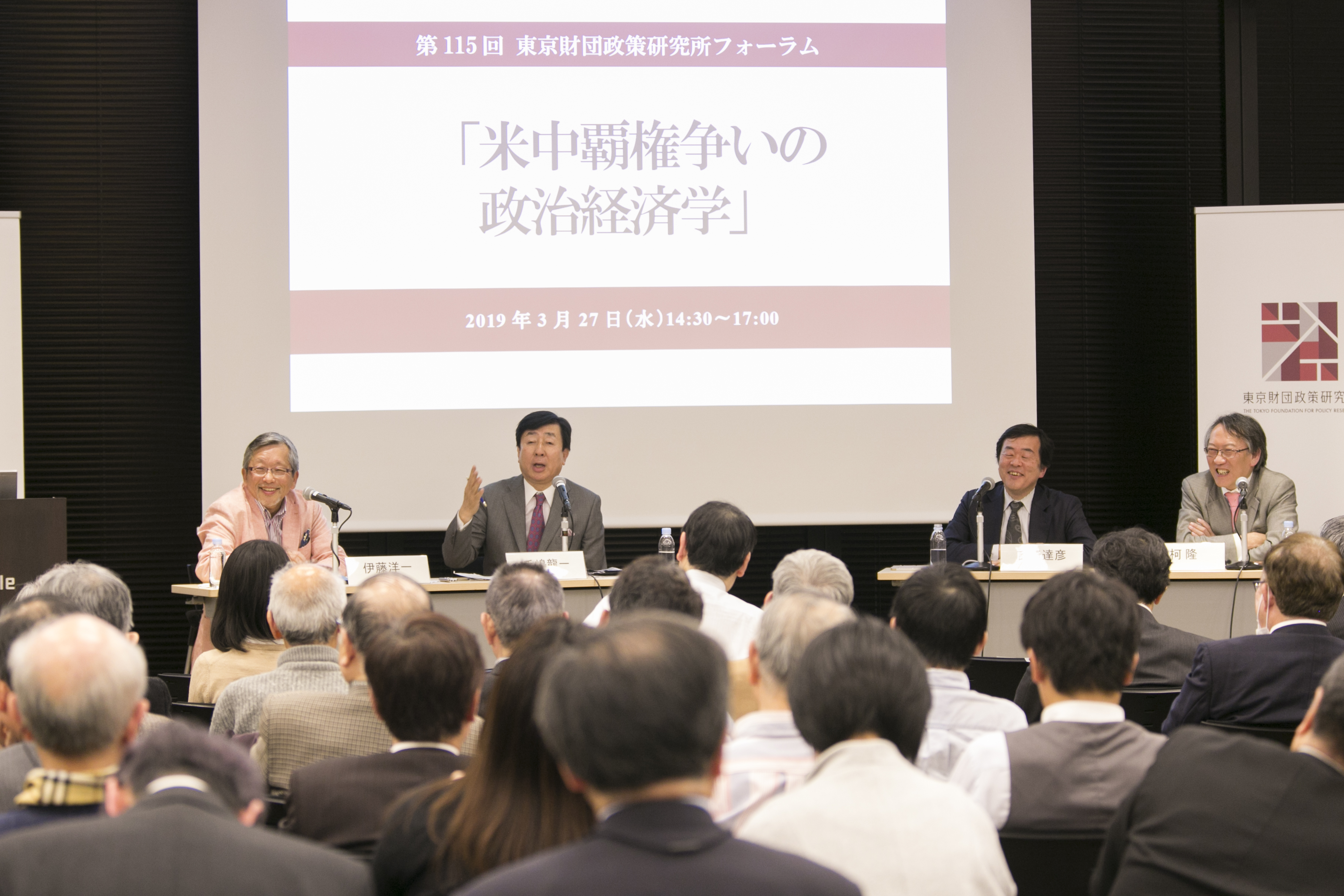 Experts Examine Escalating US-China Rivalry at 115th Tokyo Foundation for Policy Research Forum