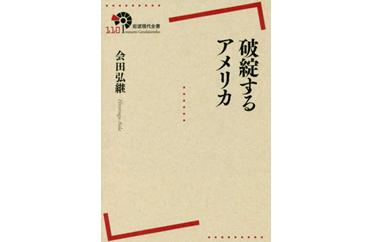 【書評】『破綻するアメリカ』会田弘継著(岩波書店、2017年)