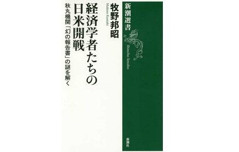 【書評】『経済学者たちの日米開戦 秋丸機関「幻の報告書」の謎を解く』牧野邦昭著(新潮選書、2018年)