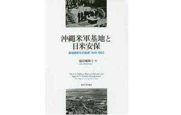 【書評】『沖縄米軍基地と日米安保―基地固定化の起源1945‐1953』池宮城陽子著(東京大学出版会、2018年)