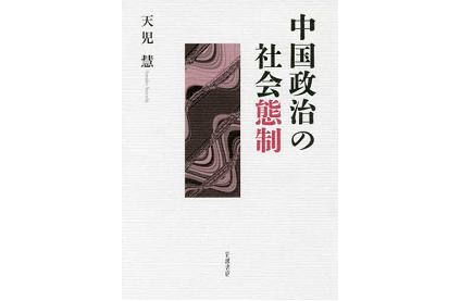 【書評】『中国政治の社会態制』天児慧著(岩波書店、2018年)