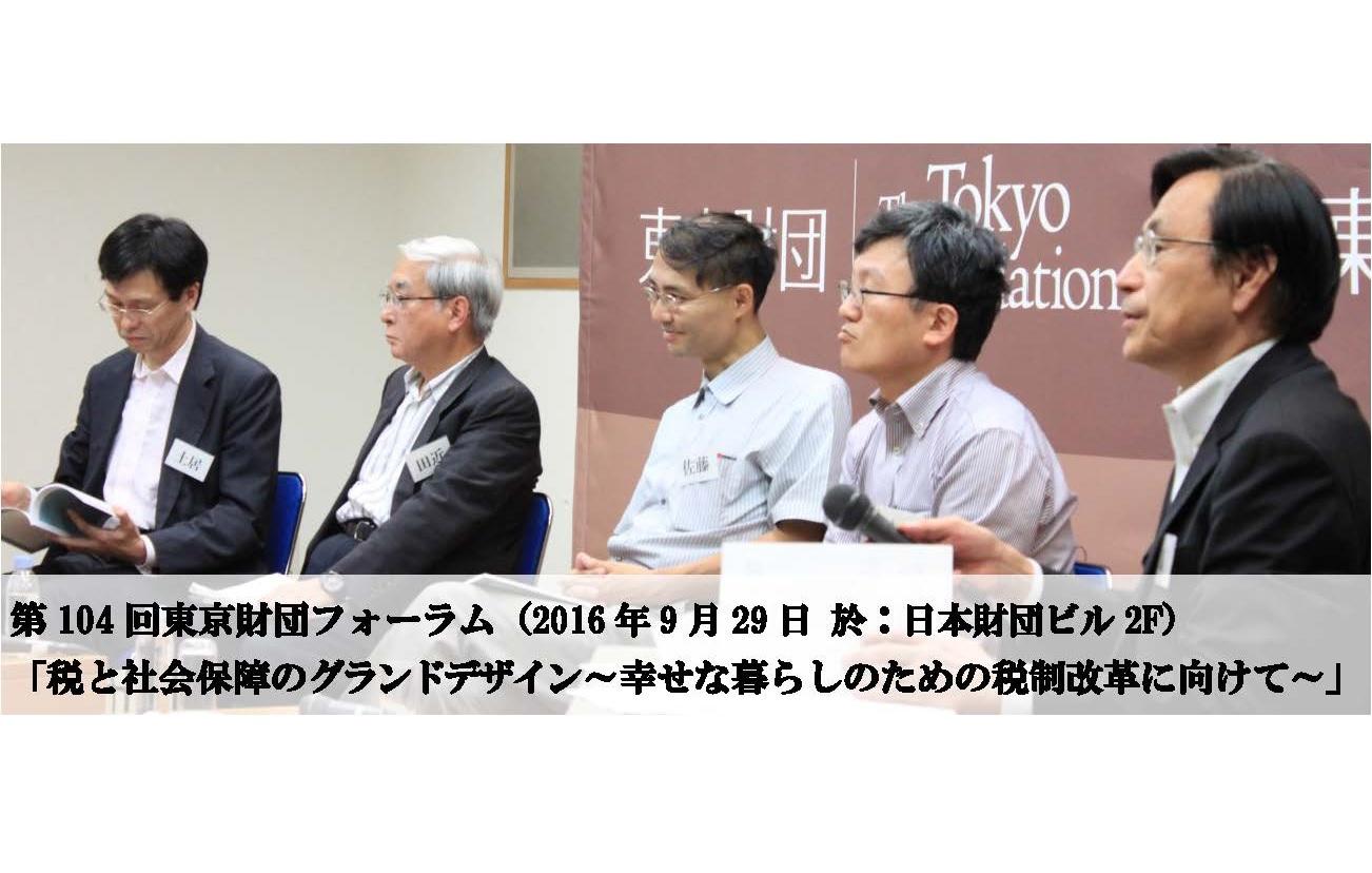 第104回東京財団フォーラムレポート「これからの社会に求められる税と社会保障のグランドデザインとは」